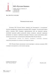 rafal_rekomendaciya_r-bashni